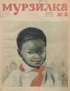 Мурзилка 1937 №05