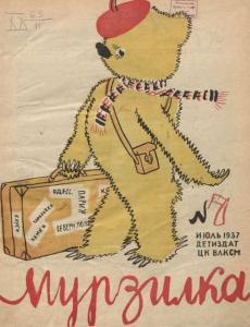 Мурзилка 1937 №07