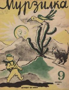 Мурзилка 1937 №09