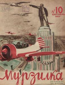 Мурзилка 1937 №10