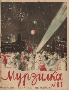 Мурзилка 1937 №11