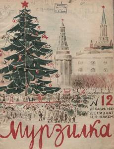 Мурзилка 1937 №12