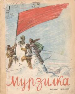 Мурзилка 1938 №01