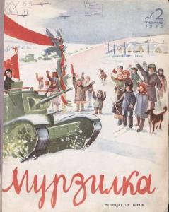 Мурзилка 1938 №02