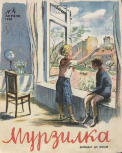 Мурзилка 1938 №04