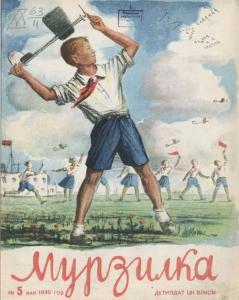 Мурзилка 1938 №05
