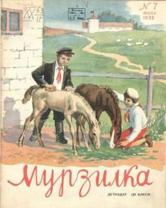 Мурзилка 1938 №07
