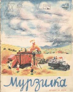 Мурзилка 1938 №08