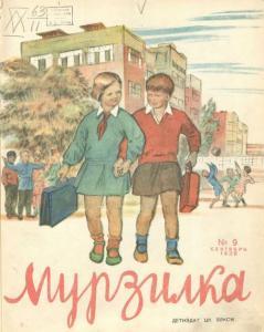Мурзилка 1938 №09