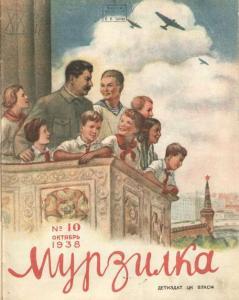 Мурзилка 1938 №10