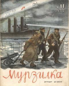 Мурзилка 1938 №11
