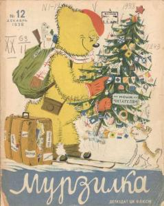 Мурзилка 1938 №12