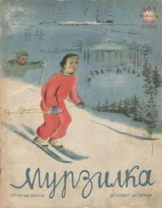 Мурзилка 1939 №01