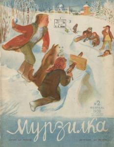 Мурзилка 1939 №02