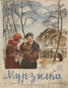 Мурзилка 1939 №03