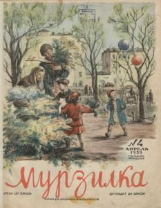 Мурзилка 1939 №04