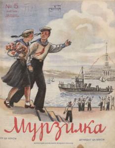 Мурзилка 1939 №05