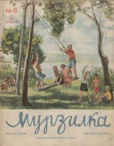Мурзилка 1939 №06
