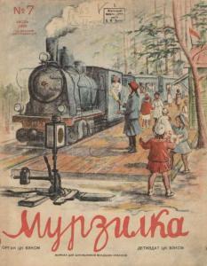 Мурзилка 1939 №07
