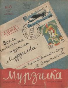 Мурзилка 1939 №08