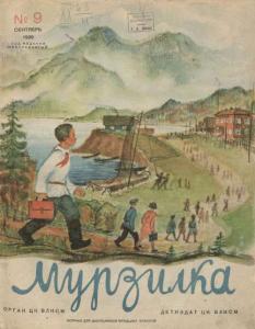 Мурзилка 1939 №09