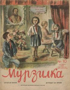 Мурзилка 1939 №10