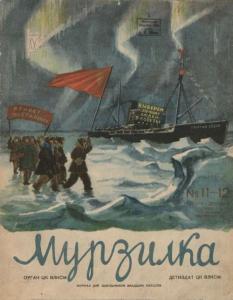 Мурзилка 1939 №11-12