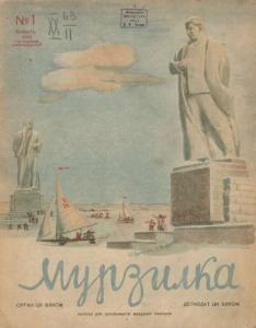 Мурзилка 1940 №01