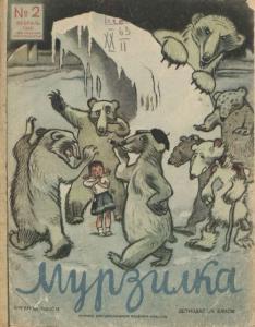 Мурзилка 1940 №02