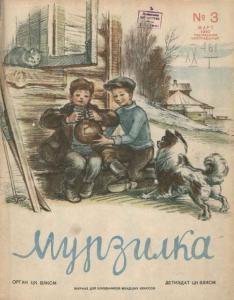 Мурзилка 1940 №03