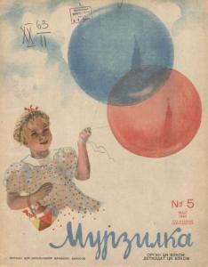 Мурзилка 1940 №05