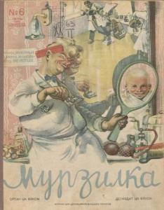 Мурзилка 1940 №06