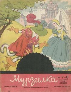 Мурзилка 1940 №07-08