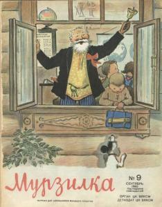 Мурзилка 1940 №09