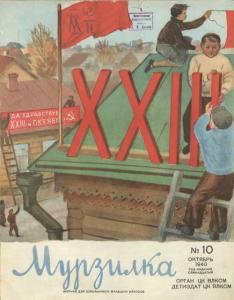 Мурзилка 1940 №10