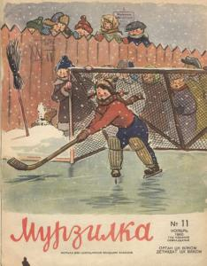 Мурзилка 1940 №11