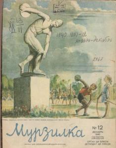Мурзилка 1940 №12