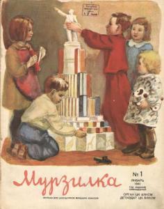 Мурзилка 1941 №01