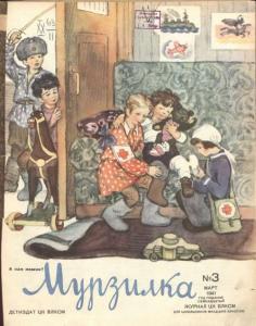 Мурзилка 1941 №03