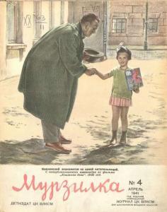 Мурзилка 1941 №04