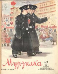 Мурзилка 1941 №05