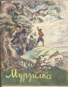 Мурзилка 1941 №06