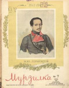 Мурзилка 1941 №07
