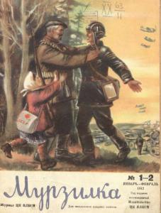 Мурзилка 1942 №01-02