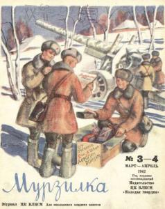 Мурзилка 1942 №03-04
