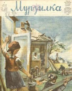 Мурзилка 1942 №07
