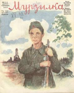 Мурзилка 1942 №08-09