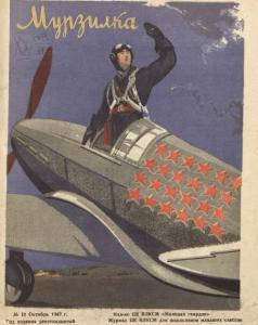 Мурзилка 1942 №10