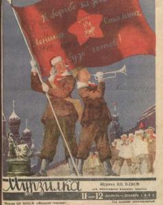 Мурзилка 1942 №11-12