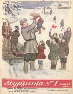 Мурзилка 1943 №01